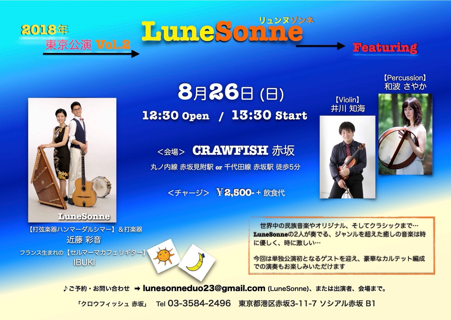LuneSonne 東京公演 第2弾  featuring 井川知海、和波さやか
